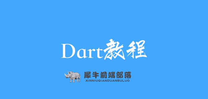 Dart教程