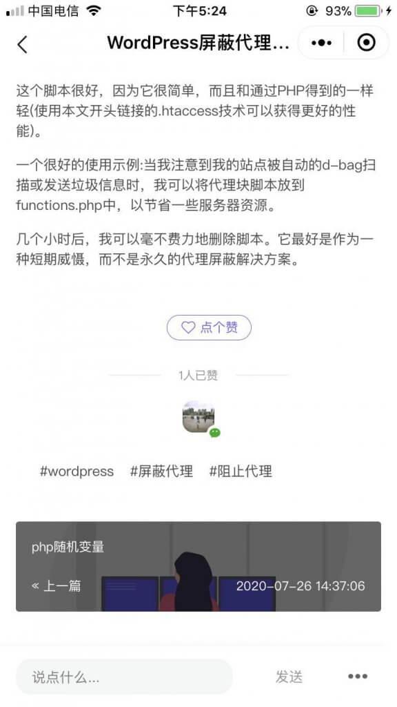 Wordpress百度微信小程序