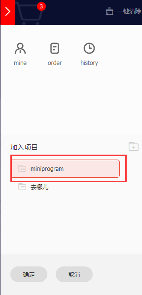 在项目中使用iconfont教程