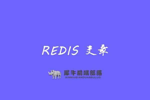 Redis 安装教程