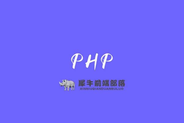 PHP8新特性